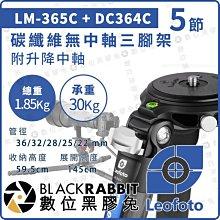 數位黑膠兔【 LEOFOTO 徠圖 LM-365C 輕量攝像 碳纖維無中軸三腳架 附DC364C升降中軸】觀鳥 攝鳥