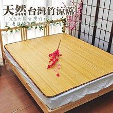 【生活提案】MIT天然台灣竹蓆(加大6尺)/1.1cm無線寬版涼蓆/涼風竹蓆環保節能/台灣製造
