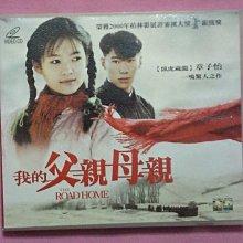 ※QQ影音堂※二手正版VCD~我的父親母親~章子怡【直購價】