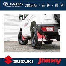 ||MyRack|| 【JAOS】SUZUKI JIMNY S擋泥板 / 前 後 / 紅 黑 擋泥 擋沙