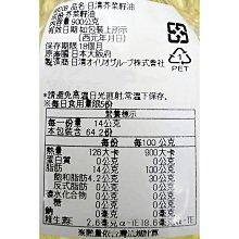 日本 日清 低膽固醇 芥花油 芥菜籽油 900ml 菜籽油