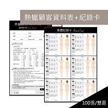 FB1-FB2 熱蠟美體記錄表100張/入