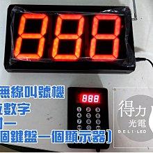【得力光電】 無線叫號機 LED無線叫號機 叫號機 一對一 三位數 一個螢幕對一個數字顯示器 叫號機 LED叫號機