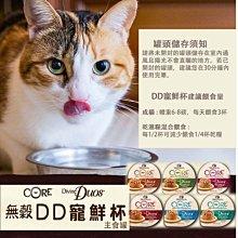 *COCO*寵物健康DD寵鮮杯貓餐盒2.8oz=79g(四種口味)//無穀Wellness主食貓罐頭/貓餐濕糧