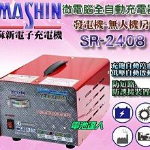 【電池達人】麻新電子 微電腦 全自動 SR-2408 電瓶充電機 電池充電器 國際雙電壓 附電流表 大樓發電機 消防幫浦