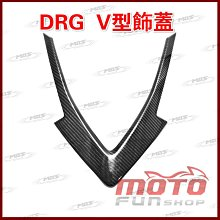 DRG SYM V飾蓋 V型 蓋飾 碳纖維 卡夢