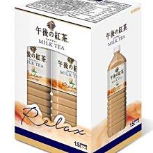好市多代購-*特價-麒麟午後奶茶1.5公升 4入-一單最多一組