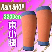 Rain SHOP健康襪館*正品Rain-320丹尼束小腿38馬拉松 壓縮腿套 束腿套 健康襪 壓力襪 萊卡 現貨台灣製