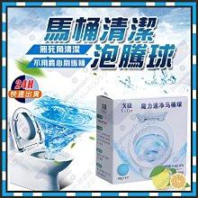 台灣現貨 馬桶自動清潔的秘密 魔力速淨馬桶球 馬桶清潔泡騰球 馬桶抑菌 馬桶除臭 馬桶除垢去污清潔球 馬桶沸騰球