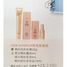 香菇浪漫555~佳麗寶DEW SUPERIOR精純亮眸眼霜限定組1,優惠$