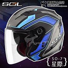 SOL安全帽 SO-7 SO7 星際 消光黑藍 LED警示燈 可加防護下巴 半罩帽 3/4罩耀瑪騎士機車部品