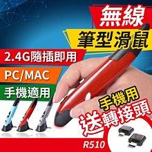 板橋現貨2.4G無線筆型滑鼠.筆形滑鼠.翻頁筆.空中滑鼠筆.簡報器.簡報筆/機上盒電腦手機通用【傻瓜批發】(R510)