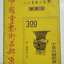 [文福書坊] 中國古藝術品郵票-莊靈著-民國51年9月初版-寶島郵學會:沈嘉濟發行-無註記、65成新