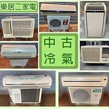 樂居二手家具館 便宜2手傢俱賣場 中古二手冷氣空調 優會特價 分離式冷氣 窗型冷氣  冰箱 洗衣機 液晶電視分離式空調