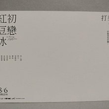 紅豆冰初戀明信片-李心潔