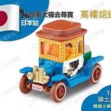 (現貨) 日本原裝 Tomica 皮克斯 Disney 迪士尼 高帽胡迪車 DM18 老爺車 玩具總動員 Takara Tomy
