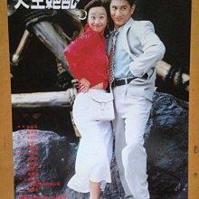 天生絕配 - 翁虹、吳奇隆、郝劭文- 台灣原版戲院張貼宣傳電影劇照(1997年)