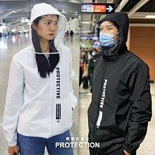 預購 快閃特價 爆款防疫商品 一件兩用 多功能面罩隔離防曬防護衣