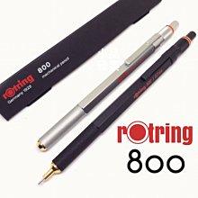 =小品雅集=德國 Rotring  洛登 金屬筆桿 專業製圖自動鉛筆(800型 0.7MM)