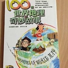 ☆kinki小舖☆~100個世界地理的奇妙故事 譯者:郭欣怡 出版社:如何 -自有書