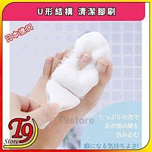 【T9store】日本進口 U形結構 清潔腳刷 [立即清潔污垢和異味]