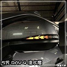 ☆車藝大師☆批發專賣TOYOTA 19年 5代 RAV-4 流水燈 方向燈 後視鏡 台灣製 2019