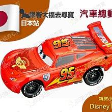 全新日本原裝Tomica多美小汽車 Disney 迪士尼 CARS汽車總動員 閃電麥坤 C15 (2020世界大獎賽版本) Takara Tomy