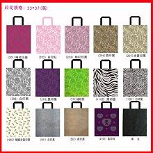 小號無紡不織布袋502 每個6.8元,滿1000免運 牛皮紙袋 購物袋 手提袋33*37 cm每包50個340元