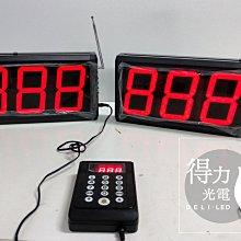 【得力光電】 無線叫號機 LED無線叫號機 叫號機 一對二 三位數 兩個螢幕對一個數字顯示器 叫號機 LED叫號機