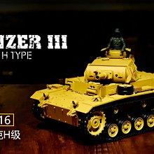 JHS((金和勝玩具))1:16 德国 III号H型中型 遙控戰車 3849 4115