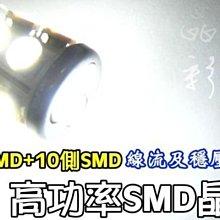 彩光LED燈泡---1157型13顆高功率6瓦SMD內有39 LED晶片..亮眼.. 方向燈,煞車尾燈, 倒車燈