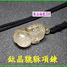 金鎂藝品店【鈦晶貔貅項鍊】編號359 貔貅專賣店