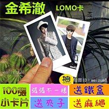 《預購》金希澈『LOMO卡』 100張(送鐵盒夾子麻繩)另有韓國韓劇偶像周邊寫真海報抱枕明信片卡貼