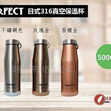 【兩支免運】PERFECT 日式316)不鏽鋼真空保溫瓶/單車壺-500cc (露營 環保水壺 理想牌 臺灣製)
