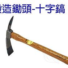 *滿1200免運*【IC003】中型大鋤頭 堅固耐用/ 鍛造鋤頭-十字鎬  【園丁花圃】