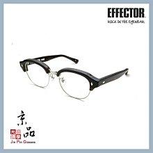 【EFFECTOR】伊菲特 REED CO 茶沙沙銀色 眉架圓框 日本手工眼鏡 光學眼鏡 JPG 京品眼鏡