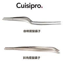 加拿大 CUISIPRO 不鏽鋼 擺盤工具 2款任選 鑷子 料理夾 擺盤夾 食物夾 沙拉夾 油炸夾 不鏽鋼夾子 烘培用具