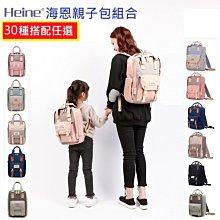 【24小時急速出貨】Heine 親子包後背包 媽媽包 兒童包 時尚背包 母女包 後背包(1大媽媽包+1小兒童包組合)