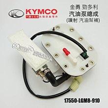 YC騎士生活_KYMCO光陽原廠 噴射 汽油泵總成 金勇、勁多利 汽油幫浦 pump 燃油泵總成 17550-LGM8