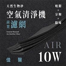 【買1送1】無味熊|佳醫 - AIR - 10W ( 3片 )