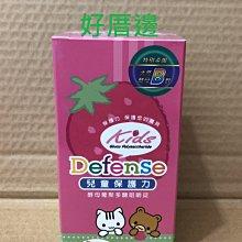 兒童保護力 Defense 酵母葡眾多醣咀嚼錠 特別添加天然酵母B群 草莓口味 1公克/80錠/罐$880免運費