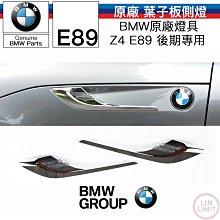 BMW原廠 Z4 E89 葉子板側燈總成 側燈 後期 林極限雙B