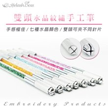 TD28-TD30 雙頭水晶紋繡手工筆
