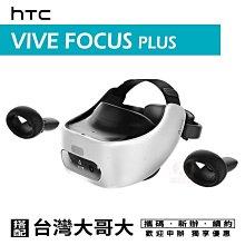 高雄瑞隆VIVE體驗 HTC VIVE FOCUS Plus 虛擬實境裝置 攜碼台灣大哥大5G上網月租999 VR優惠