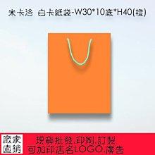 大號橙白卡紙袋 每個12.6元,滿1000免運 牛皮紙袋 購物袋 服飾袋 手提袋30*10*40cm 50個630元