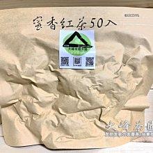 【店長推薦】【茶包裸裝】大峰有機茶園--原片打碎蜜香紅茶包-650元/50包入