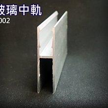 9002玻璃門 玻璃五金 中軌 戶車 鋁料 滑軌 門窗料 玻璃櫃軌道 櫥窗 櫥櫃 玻璃鎖配件 鋁條 展示櫃 橫拉門