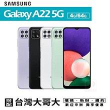 Samsung三星 Galaxy A22 攜碼台灣大哥大599月租專案價 國菲通訊