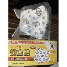 淨新立體 幼幼2-6有鼻壓3D 口罩 細耳繩 1盒50入 原盒出