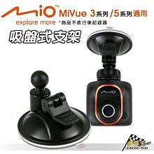 D12D Mio 吸盤支架 MiVue 588 568 540 538 528 518 508 368 388 行車記錄器 吸盤 強力吸盤 吸盤架 破盤王 台南